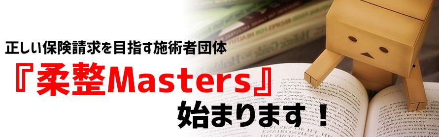 柔整Masters